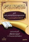 تقديم الشيخ محمد البشير الإبراهيمي على العقائد الإسلامية
