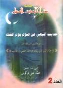 Hadîth En-Nahy `An Sawm Yawm Ech-Chakk