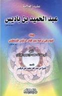 عقيدة العلاّمة عبد الحميد بن باديس - رحمه الله -