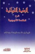 El-Boughia Et-Touwâtiyya Charh El-Mouqaddima El-Âdjerroûmiyya