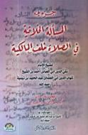 El-Mass'ala El-khilâfiyya Fî Es-Salât Khalf El-Mâlikiyya