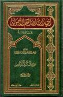 Ikhtiyârât Ibn El-Qayyim El-Oussoûliyya