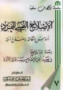 El-Islâh En-Nafsî Lil-Fard Assâs Istiqâmatih Wa Salâh Oummatih