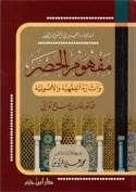 Mafhoum Al-Hsr wa Âtharohou Al-Fiqhya wa Al-Ossoulya
