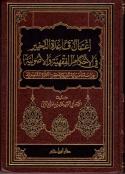 I'mâl Qua'idat Et-Takhyir fi AL-Ahkâm Al-Fiqhya wa Al-Ossolya
