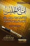 إمتاع الجليس شرح عقائد الإيمان للإمام ابن باديس ومنهجه في تقرير أسماء الله وصفاته