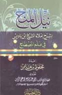 Nayl EL minah' Bicharh' imlaê Ibn Badiss Fi 'Ilm El-Mostaleh