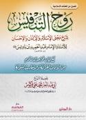 روح التنفيس شرح معنى الإسلام والإيمان والإحسان للإمام ابن باديس رحمه الله