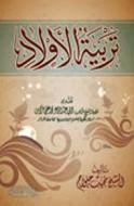 Tarbiyatou Al Awlâd