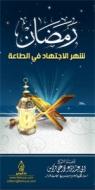 رمضان شهر الاجتهاد في الطاعة