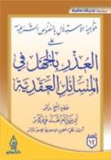 Tawdjîh El-Istidlâl Bin-Noussoûs Ech-Char`iyya `Ala El-`Oudhr Bi-L-Djahl Fi-L-Massâ'il El-`Aqadiyya