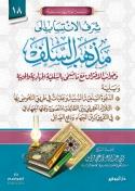 Charaf Al-Intissab Ila Manhaj Essalaf