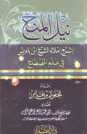 نيـل المنـح  بشرح إملاء الشيخ ابن باديس في علم المصطلح