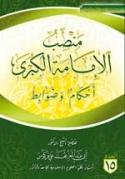 منصب الإمامة الكبرى أحكام وضوابط