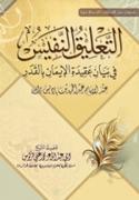 التعليق النفيس في بيان عقيدة الإيمان بالقدر عند الإمام ابن باديس رحمه الله
